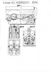 Ручной двигатель (патент 2640)