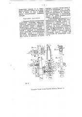 Приспособление для расточки конических отверстий (патент 8553)