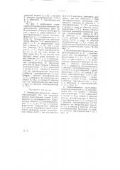 Телефонная трансляция (патент 5272)