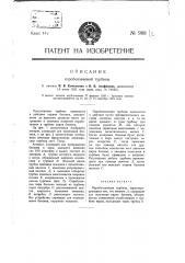 Паробензиновая турбина (патент 988)