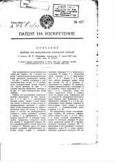 Прибор для вычерчивания конических сечений (патент 457)