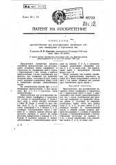 Приспособление для регулирования натяжения гибких семафорных и стрелочных тяг (патент 16723)