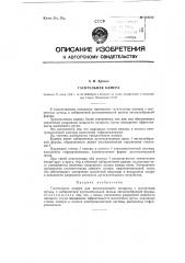 Гасительная камера (патент 119212)