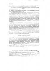 Устройство для выявления выпадения синхронного генератора из синхронизма и для его ресинхронизации (патент 119592)