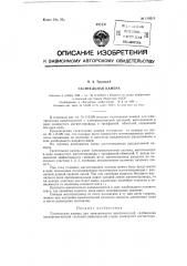 Гасительная камера (патент 119213)
