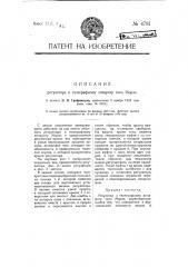 Регулятор к телеграфному аппарату типа морзе (патент 4781)