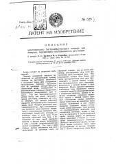 Электрический быстродействующий затвор для аппарата, передающего изображения на расстояние (патент 529)
