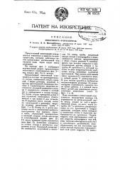 Пеногонный огнетушитель (патент 8578)