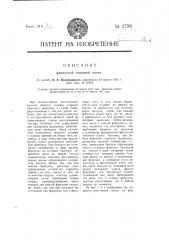 Фронтовая топочная плита (патент 2796)