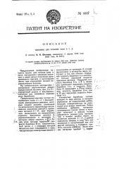 Машина для чесания льна и т.д. (патент 4447)