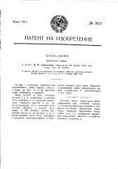 Висячий за мок (патент 1613)