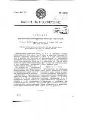 Приспособление для нарушения связи коры с древесиной (патент 6480)