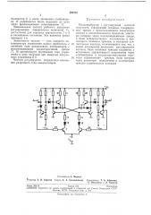 Мультивибратор с регулируемой частотой (патент 292222)