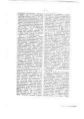 Стационарная котельная топка для топлива, дающего значительный унос (патент 1488)