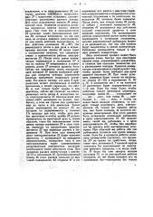 Станционный указатель отправления поездов (патент 33183)