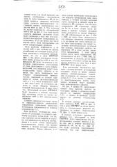 Устройство для синхронизации работы передатчика и приемника в аппарате для электрической телескопии (патент 3511)