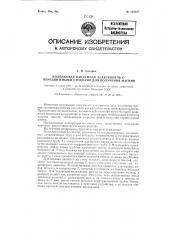 Колпаковая вакуумная электропечь с передвижными стендами для получения магния (патент 124127)