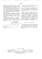 Способ очистки природных и нефтяных газов от тяжелых углеводородов (патент 292936)