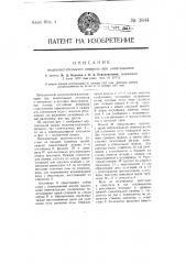 Водоочистительный аппарат при кипятильнике (патент 3844)