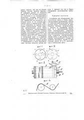 Устройство для обнаружения металлических частиц в ткани (патент 6171)
