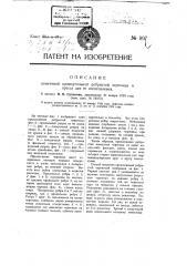 Цементная прямоугольная ребристая черепица и пресс для ее изготовления (патент 897)