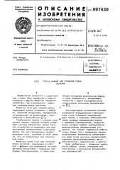 Стол к машине для тепловой резки металла (патент 897430)