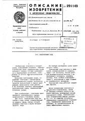 Электретный зонд (патент 291149)