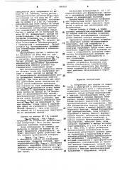 Устройство для защиты от сверхтоков и перегрузок в электрической сети переменного тока с генератором (патент 896709)