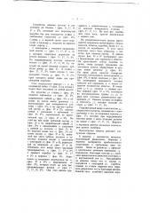 Машина для разделения сыпучих материалов и размещения их в приемники (патент 82)