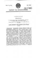 Строкоуказатель (патент 5090)