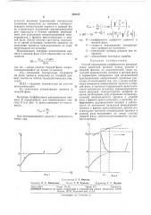 Способ определения коэффициента распределения нелетучей примеси л1ежду жидкой и твердой фазами (патент 291737)