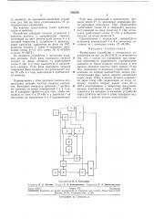 Фазирующее устройство с дискретным управлениел! (патент 292236)