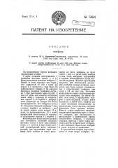 Телефон (патент 5884)