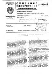 Устройство для вычисления экспоненциальной функции (патент 896619)