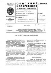 Вставка для резцов горных машин (патент 899916)