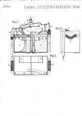 Двухкамерный сифонный водомер с полым коромыслом распределения (патент 1444)