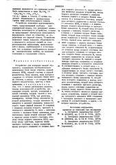 Устройство для контроля знаний обучаемого (патент 896659)