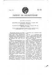 Регулятор для ветряного двигателя в ветроэлектрических установках (патент 136)