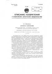 Делитель напряжения (патент 122814)