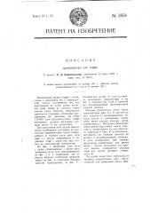 Транспортер для торфа (патент 3854)