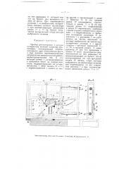 Прибор для копировки с натуры поперечных сечений лопастей пропеллера (патент 4029)