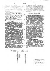 Устройство для моделирования цепи нулевой последовательности автотрансформатора с заземленной нейтралью и с третичной обмоткой,соединенной в треугольник (патент 896643)