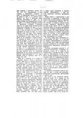 Горизонтальный водяной двигатель с поворотными лопастями (патент 6012)
