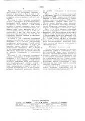 Способ выделения дрожжей из эмульсии (патент 290911)
