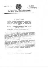 Способ получения формальдегида пропусканием смеси паров; метилового спирта с воздухом через трубки с нагретым контактом из металлических сеток (патент 2672)