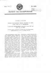 Способ изготовления лепных изделий из ваты, пакли, пуха и т.п. материалов (патент 2685)