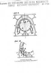 Двухтактный двигатель внутреннего горения с продувочными окнами во вставной рабочей рубашке (патент 1709)