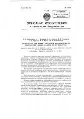 Устройство для приема числовой информации на расстоянии с регистрацией на перфокартах (патент 119014)