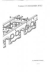 Литая рама для паровозов (патент 827)
