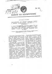 Приспособление для подъема падающих гребней в машинах льнопрядильного, джутового и т.п. производств (патент 396)